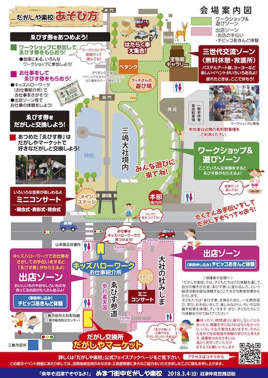 dagashi2017_2.jpg
