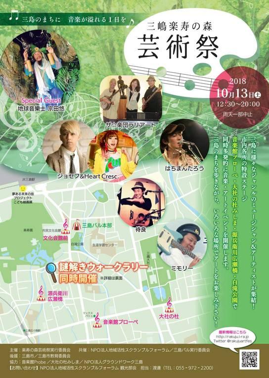 三嶋楽寿の森芸術祭1.jpg